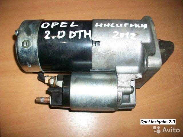 Стартер на Opel Insignia 2.0 для Opel Insignia