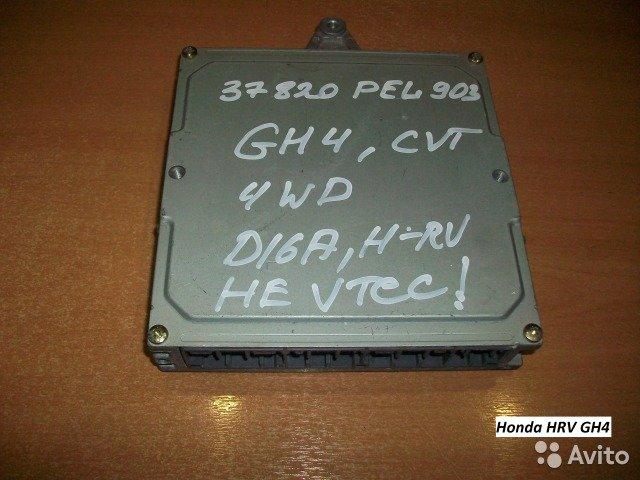 Блок управления для Honda Hr-v