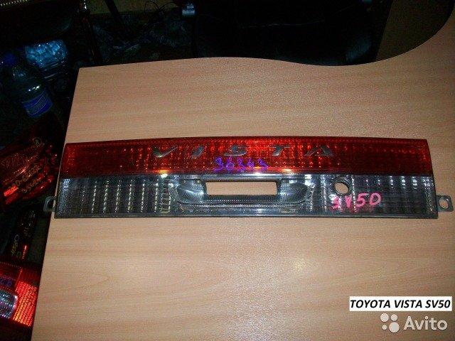 Вставка на Toyota vista SV50 для Toyota Vista